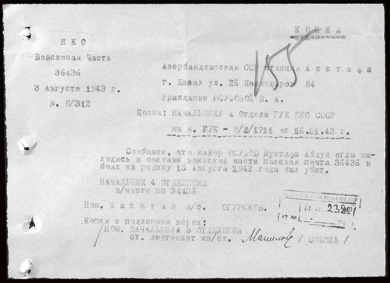 This is to let you know that major Yusufov Mustafa Abdul(la) oglu was killed in the battles for motherland on 15 August 1942. Date: 3 August 1943