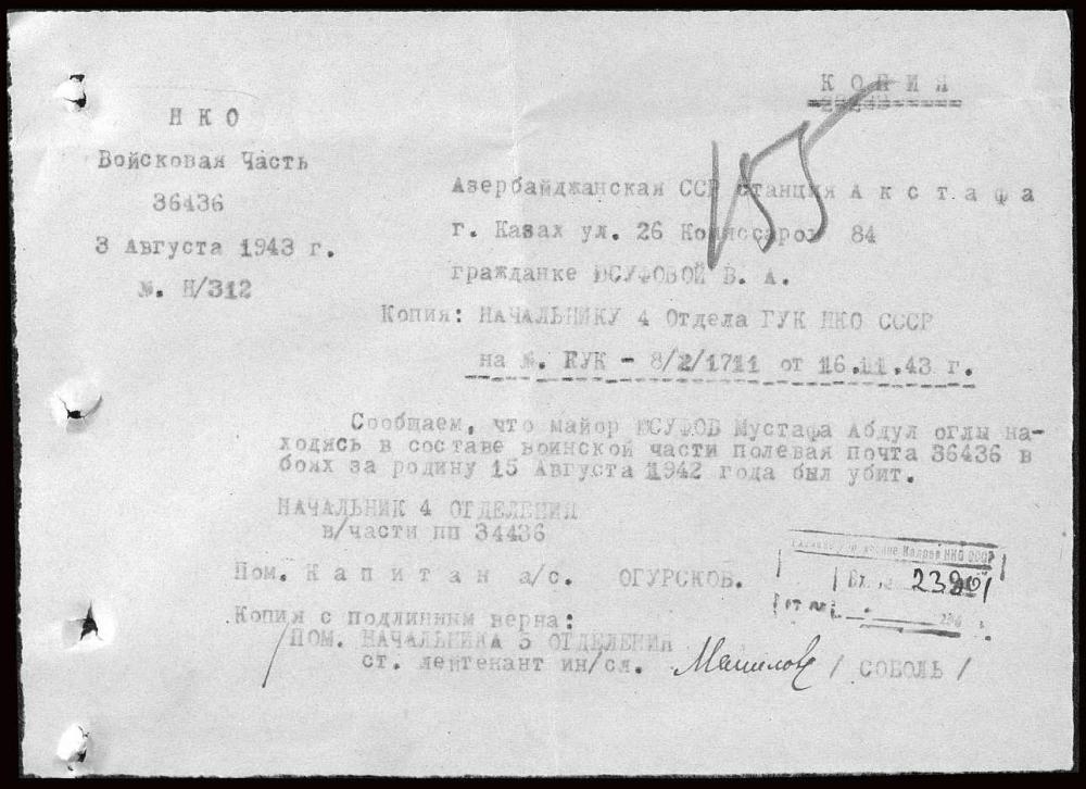 Сообщаем, что майор Юсуфов Мустава Абдул(ла) оглы в боях за родину 15 августа 1942 года был убит. Дата: 3 августа 1943 года