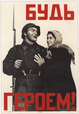 Be a hero! 1941 V. Koretskiy