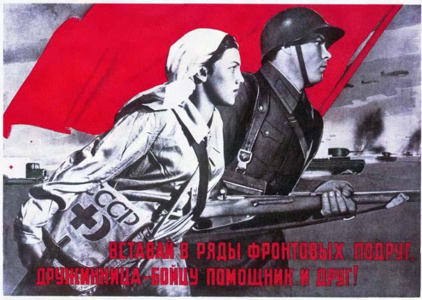 Вставай в ряды фронтовых подруг, дружинница - бойцу помощник и друг! 1941. В. Корецкий, В. Гитсевич