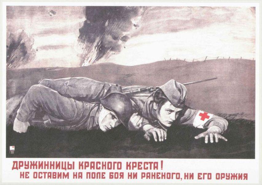 Дружинницы Красного Креста! Не оставим на поле боя ни раненного, ни его оружия. 1942 В. Корецкий