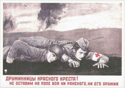 Qırmızı Xaç drujinaçıları! Döyüş meydanında nə yaralı, nə də onun silahını qoymayaq! 1942 V. Koretskiy