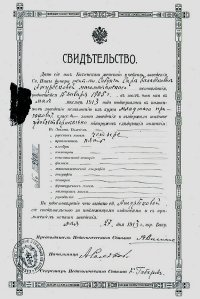 Certificate of successful completion of the junior preparatory course, given to Sara Ashurbeyli in 1913
