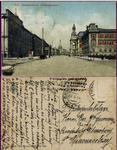 Old postcard with photo of central Baku, 1914