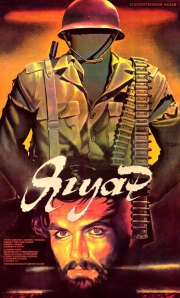 Jaguar (1986) movie poster.