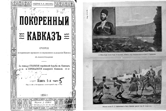 "Reproduction of the illustration by M.Andreev ""Assassination of count P.D.Tsitsianov in Baku"" in the book ""Conquered Caucasus"" published in 1904 in St. Petersburg."