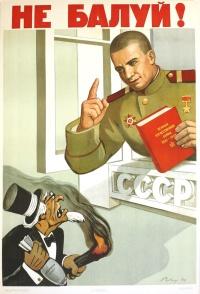 poster-1947-ne-baluy-0_5e369_aafb9d7f_orig